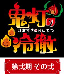 http://www.hozukino-reitetsu.com/img/img_logo.png
